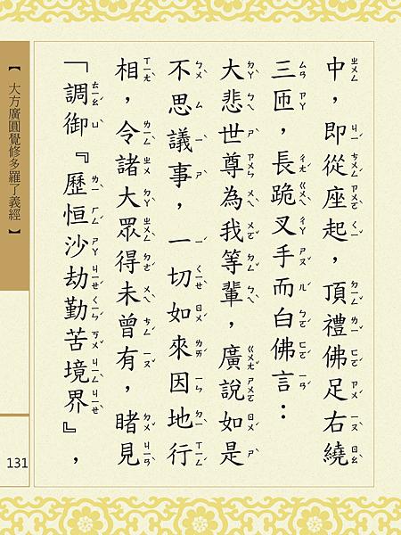 大方廣圓覺修多羅了義經-133.png