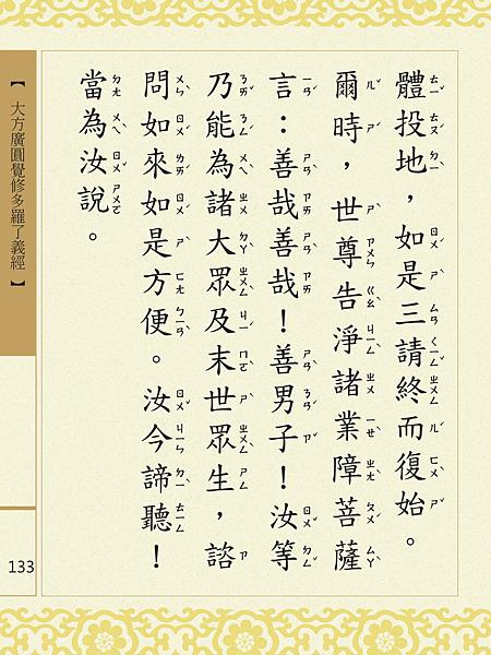 大方廣圓覺修多羅了義經-135.png