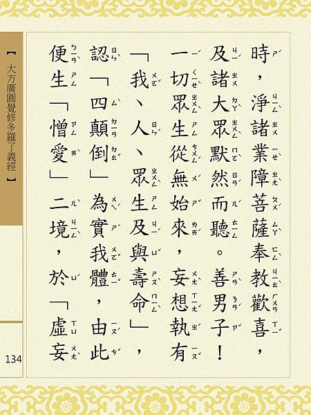 大方廣圓覺修多羅了義經-136.png