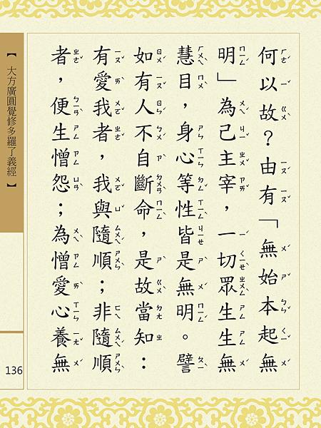 大方廣圓覺修多羅了義經-138.png