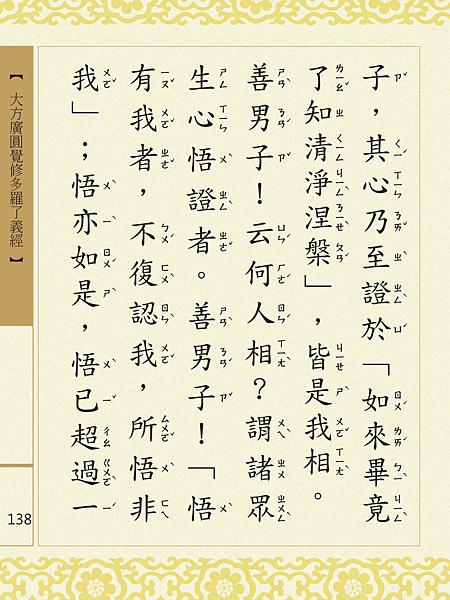大方廣圓覺修多羅了義經-140.png