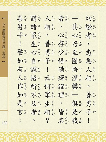 大方廣圓覺修多羅了義經-141.png