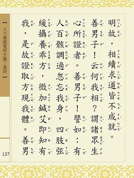 大方廣圓覺修多羅了義經-139.png