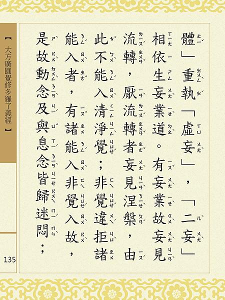 大方廣圓覺修多羅了義經-137.png