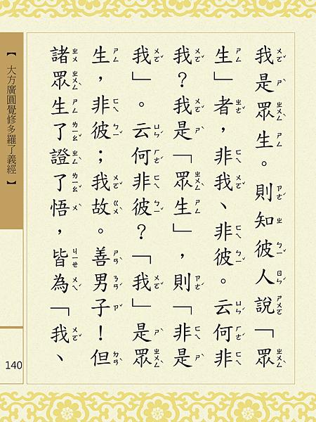 大方廣圓覺修多羅了義經-142.png
