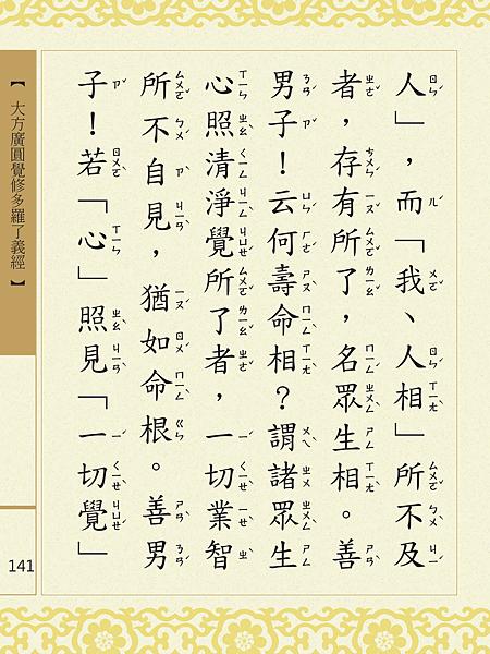 大方廣圓覺修多羅了義經-143.png