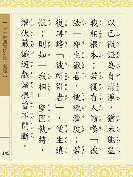 大方廣圓覺修多羅了義經-147.png