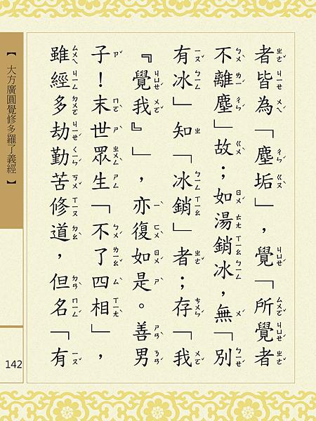 大方廣圓覺修多羅了義經-144.png