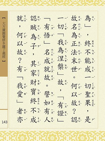 大方廣圓覺修多羅了義經-145.png