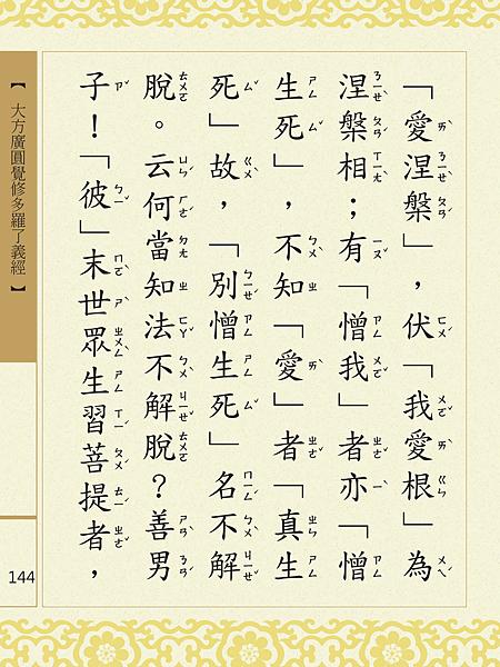 大方廣圓覺修多羅了義經-146.png