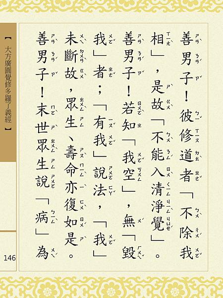 大方廣圓覺修多羅了義經-148.png