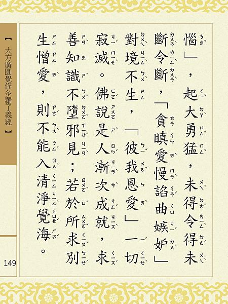 大方廣圓覺修多羅了義經-151.png