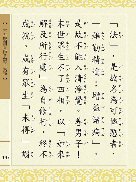 大方廣圓覺修多羅了義經-149.png