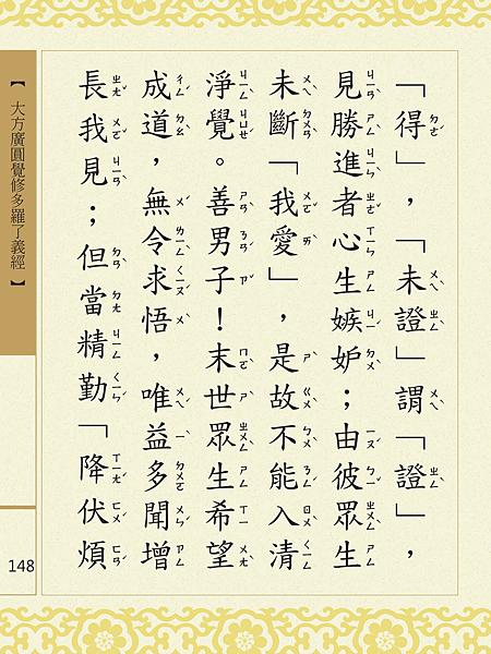 大方廣圓覺修多羅了義經-150.png