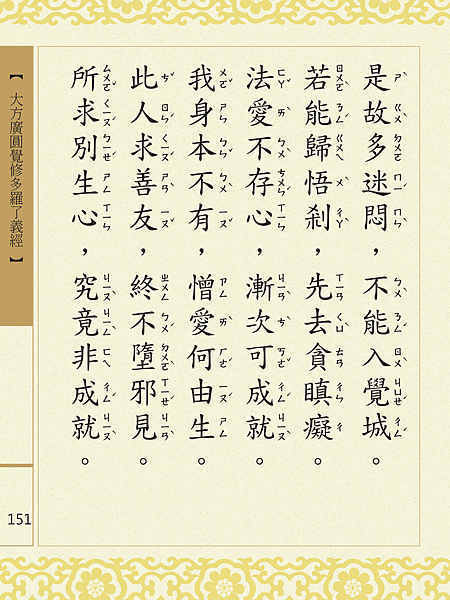 大方廣圓覺修多羅了義經-153.png