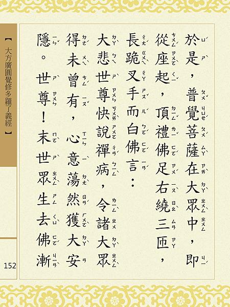 大方廣圓覺修多羅了義經-154.png