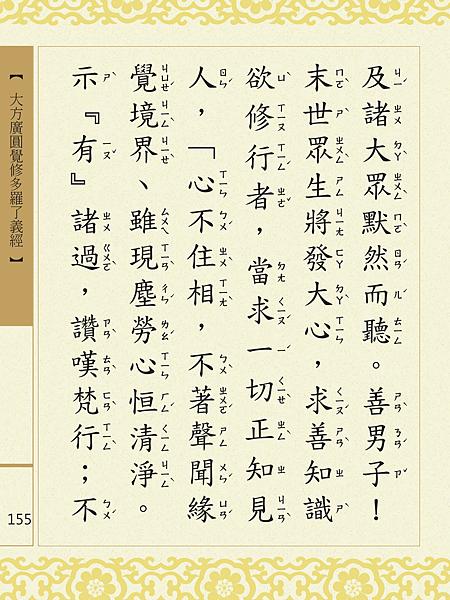 大方廣圓覺修多羅了義經-157.png