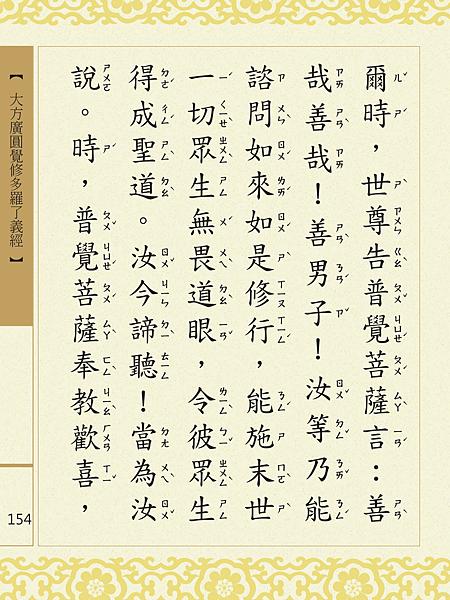大方廣圓覺修多羅了義經-156.png