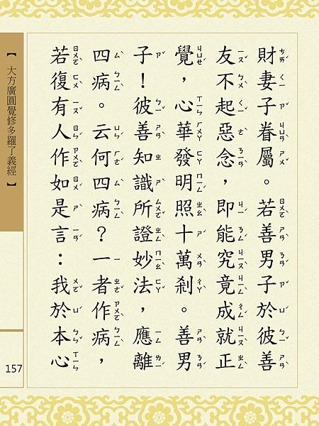 大方廣圓覺修多羅了義經-159.png