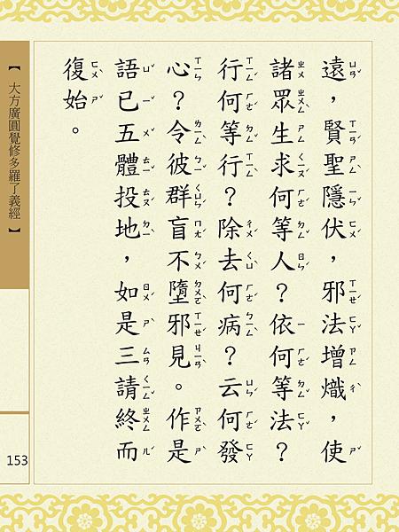 大方廣圓覺修多羅了義經-155.png