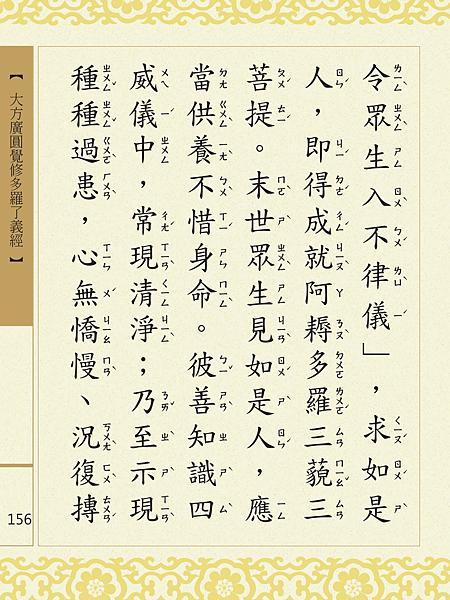 大方廣圓覺修多羅了義經-158.png