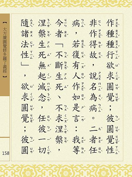 大方廣圓覺修多羅了義經-160.png