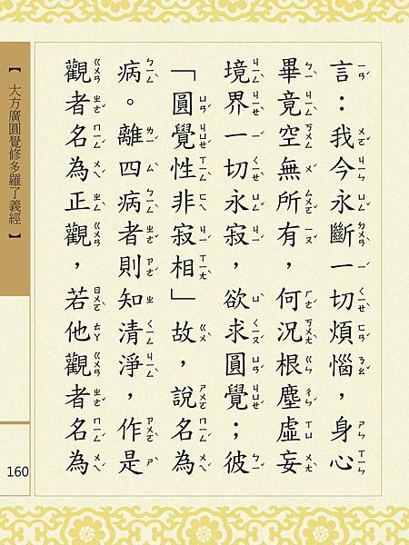 大方廣圓覺修多羅了義經-162.png