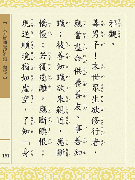 大方廣圓覺修多羅了義經-163.png