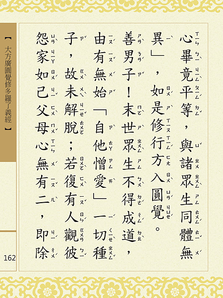 大方廣圓覺修多羅了義經-164.png