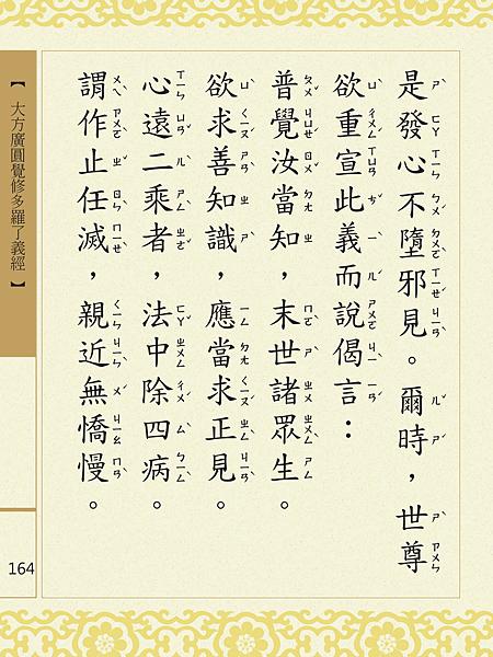 大方廣圓覺修多羅了義經-166.png