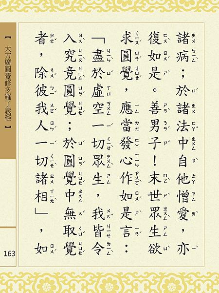 大方廣圓覺修多羅了義經-165.png