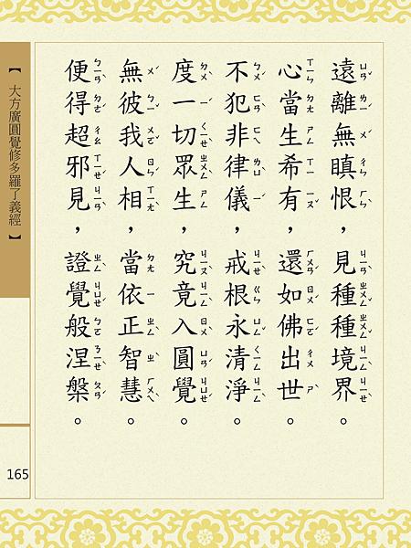 大方廣圓覺修多羅了義經-167.png