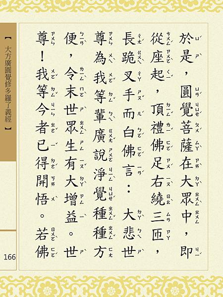 大方廣圓覺修多羅了義經-168.png
