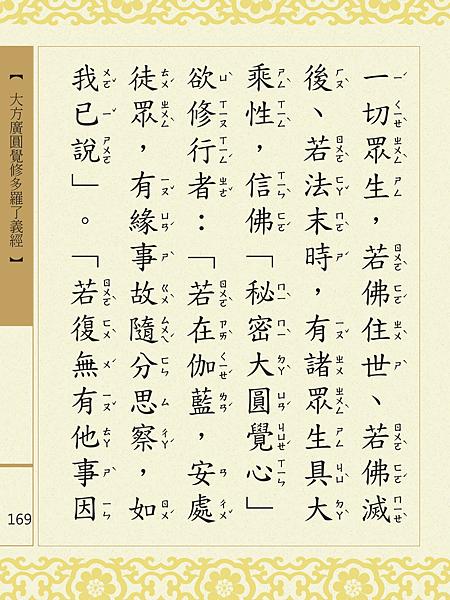 大方廣圓覺修多羅了義經-171.png