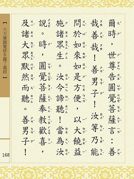 大方廣圓覺修多羅了義經-170.png