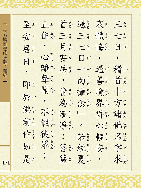 大方廣圓覺修多羅了義經-173.png