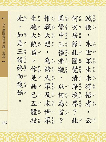 大方廣圓覺修多羅了義經-169.png