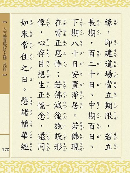 大方廣圓覺修多羅了義經-172.png