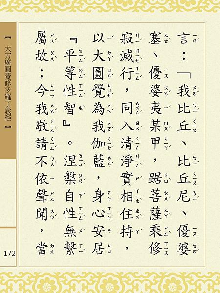 大方廣圓覺修多羅了義經-174.png
