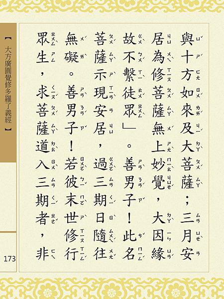 大方廣圓覺修多羅了義經-175.png