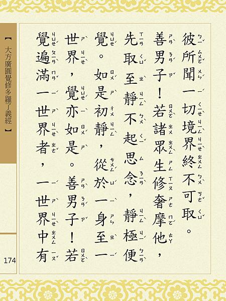 大方廣圓覺修多羅了義經-176.png
