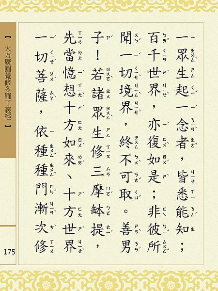 大方廣圓覺修多羅了義經-177.png