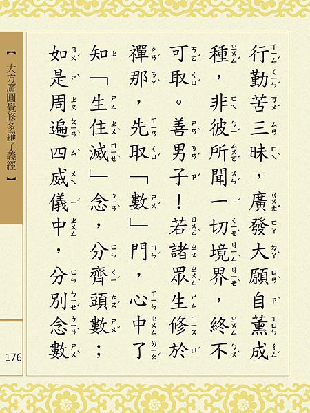 大方廣圓覺修多羅了義經-178.png