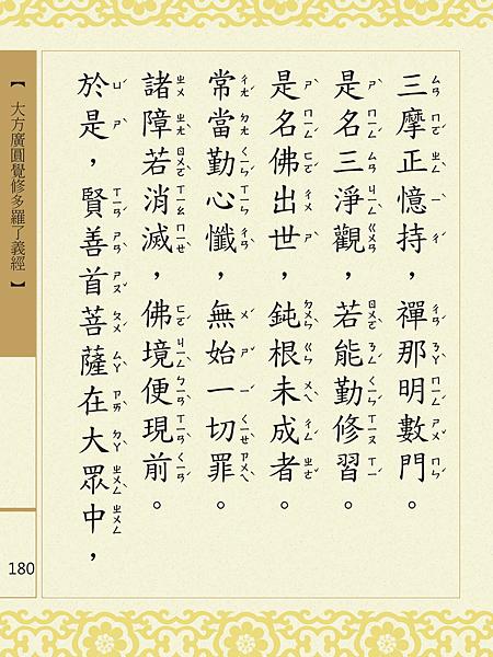 大方廣圓覺修多羅了義經-182.png