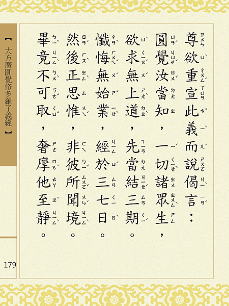 大方廣圓覺修多羅了義經-181.png