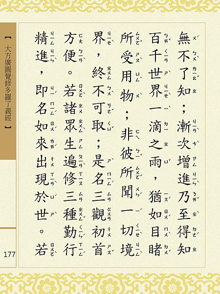 大方廣圓覺修多羅了義經-179.png