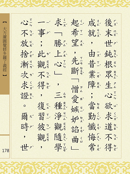 大方廣圓覺修多羅了義經-180.png