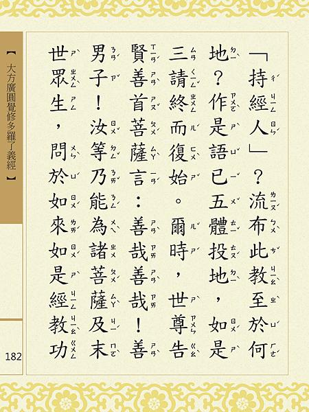 大方廣圓覺修多羅了義經-184.png