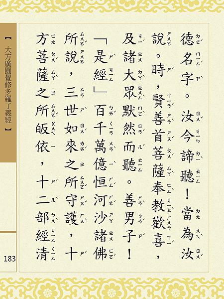 大方廣圓覺修多羅了義經-185.png