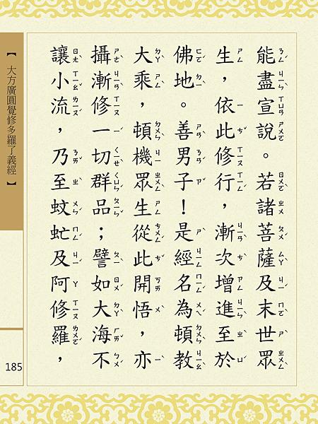 大方廣圓覺修多羅了義經-187.png
